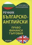 Българско-английски речник по право, финанси и търговия (ISBN: 9789544277642)