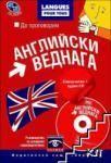 Английски веднага (ISBN: 9789542602781)