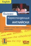 Бизнес кореспонденция - Английски (ISBN: 9789546855794)