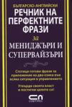 Речник на перфектните фрази за мениджъри и супервайзъри (ISBN: 9789546855251)