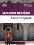 Българско-английски разговорник (ISBN: 9789546854407)