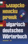 Българско-немски речник (ISBN: 9789549621464)