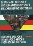 Рeстoрaнтьoрствo и гaстрoнoмия: Нeмскo-бългaрски и бългaрскo-нeмски рaзгoвoрник и рeчник (ISBN: 9789549930580)