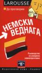 Да проговорим НЕМСКИ ЕЗИК ВЕДНАГА + CD-ROM (ISBN: 9789542605515)