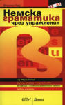 Немска граматика чрез упражнения + отговори (ISBN: 9789545294631)