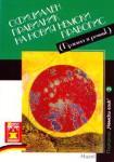 Официален правилник на новия немски правопис (ISBN: 9789548283441)