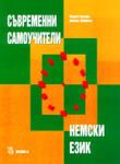 Съвременни самоучители - немски език + 3 МС (ISBN: 9789549977127)