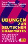 Упражнения по немска граматика с отговори (ISBN: 9789549790092)
