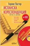 Испанска кореспонденция + CD (ISBN: 9789545292309)