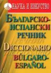 Българско-испански речник (ISBN: 9789540201313)
