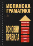 Испанска граматика (ISBN: 9789549351408)