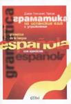 Граматика на испанския език с упражнения (ISBN: 9789545293825)