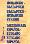 Испанско-български / българско-испански речник (ISBN: 9789545310454)