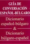 Испанско-български разговорник; испанско-български речник & Българско-испански речник (ISBN: 9789549119787)