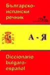Българско-испански речник (ISBN: 9789548805087)