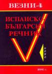 Испанско-български речник (ISBN: 9789549977042)