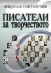 Писатели за творчеството (ISBN: 9789546077394)