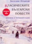 Класическите български повести: Анализи и интерпре (ISBN: 9789548176637)