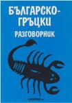 Българско-гръцки разговорник (ISBN: 9789547920446)