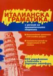 Италианска граматика (ISBN: 9789545296338)