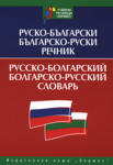 Руско-български. Българско-руски речник (ISBN: 9789542604136)