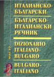 Италианско-български / Българско-италиански речник (ISBN: 9789545310171)