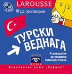 Да проговорим турски веднага - CD-ROM (ISBN: 9789542602934)