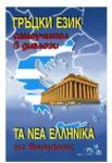 Гръцки език: Самоучител в диалози (ISBN: 9789548805124)