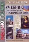 Учебник по разговорен италиански език (ISBN: 9789544020576)