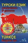 Турски език (ISBN: 9789548805605)
