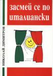 Засмей се по италиански (ISBN: 9789549197174)