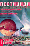 Пестициди (ISBN: 9789546420565)