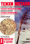 Тежки метали (ISBN: 9789546420572)
