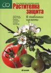 Растителна защита в таблици и схеми (ISBN: 9789549883107)
