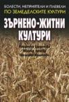 Болести, неприятели и плевели по земеделските култури: Зърнено-житни култури (ISBN: 9789546422910)