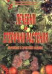 Лечебни и етерични растения (ISBN: 9789548981408)