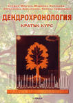 Дендрохронология (ISBN: 9789546420749)