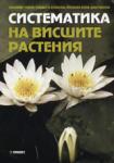 Систематика на висшите растения (ISBN: 9789546422286)