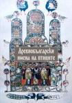 Древнобългарски имена на птиците (ISBN: 9789549859515)