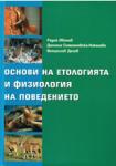 Основи на етологията и физиологията на поведението (ISBN: 9789540725925)
