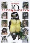 10 летящи котки (ISBN: 9789546422835)