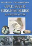 Овче, козе и биволско мляко и продукти от тях (ISBN: 9789549373929)