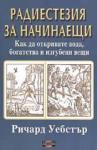 Радиестезия за начинаещи (ISBN: 9789549994414)