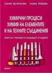 Химични процеси. Химия на елементите и на техните съединения (ISBN: 9789544276256)