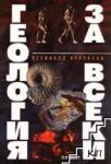 Геология за всеки (ISBN: 9789546422217)