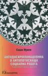 Антидискриминационна и антипотискаща социална работа (ISBN: 9789543260966)