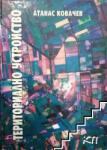 Териториално устройство (ISBN: 9789546424778)