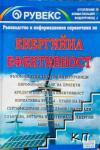 Енергийна ефективност (ISBN: 9789546930354)