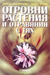 Отровни растения и отравяния с тях (ISBN: 9789546421173)