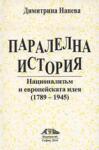 Паралелна история (ISBN: 9789549400793)